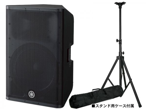 YAMAHA ( ヤマハ ) DXR15mkII 限定スタンドセット ◆ パワードスピーカー (1台) ・K306B (1本)
