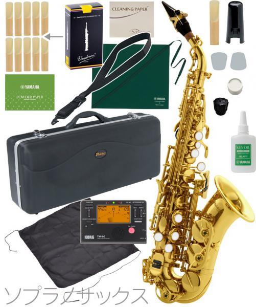 Antigua  ( アンティグア ) エルドン カーブドソプラノサックス 管楽器 eldon curved soprano saxophone ソプラノサックス セット C 北海道 沖縄 離島不可