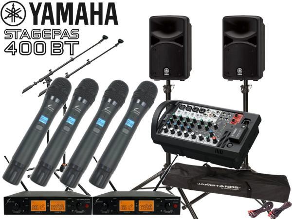 YAMAHA ( ヤマハ ) ケースプレゼント中 ! STAGEPAS400BT ワイヤレスマイク4本 マイクスタンド2本 スピーカースタンド(K306S) セット