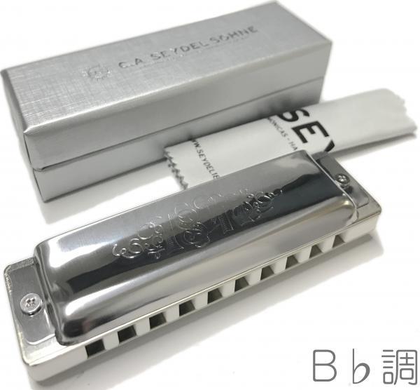 Seydel ( サイドル ) B♭調 1847 Silver ステンレスリード ブルースハーモニカ ホワイト樹脂ボディ 10穴 楽器 16301Bb ハーモニカ 1847シルバー 10ホールズ フラット