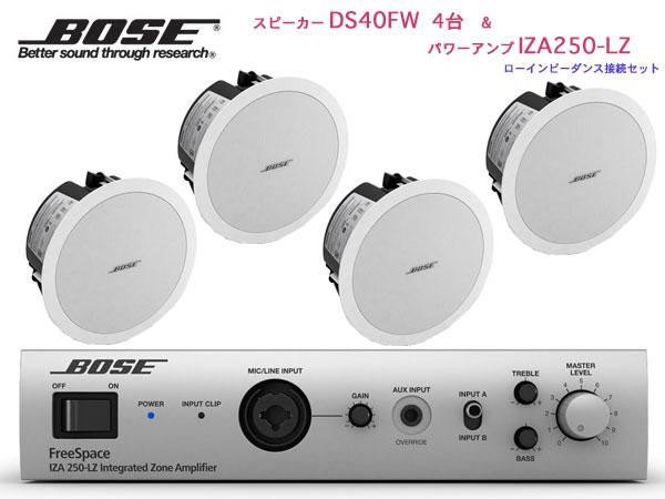 BOSE ( ボーズ ) DS40FW ホワイト 4台 天井埋込 Loセット( IZA250-LZ v2 )