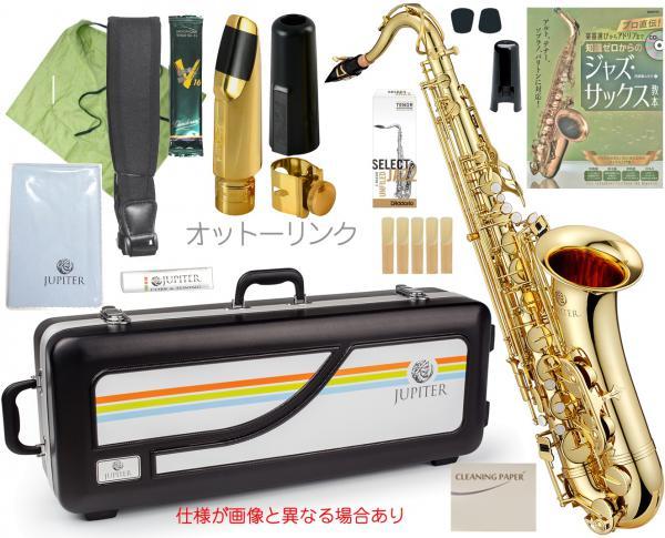 JUPITER  ( ジュピター ) JTS500 テナーサックス オットーリンク ジャズ メタルマウスピース セット JTS-500 tenor saxophone Otto Link Jazz 北海道 沖縄 離島不可
