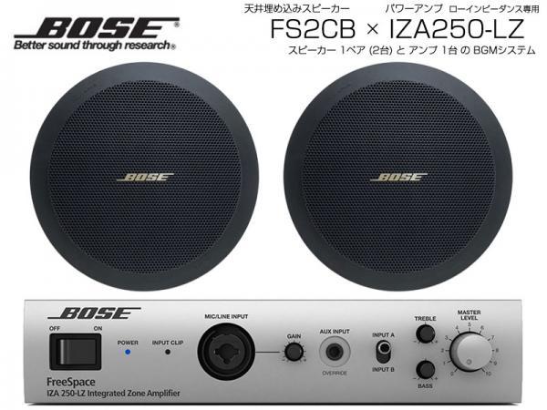 BOSE ( ボーズ ) FS2CB 1ペア ( 2台 )  天井埋込 ローインピ BGMセット( IZA250-LZ v2)