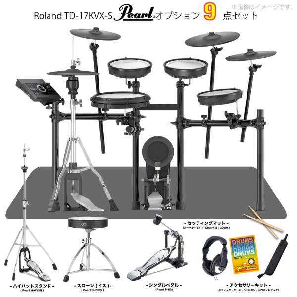 Roland ( ローランド ) TD-17KVX-S ( Pearl ハイハットスタンド / シングルペダル / イス) + アクセサリーキット + ヘッドホン + マット 【電子ドラム エレドラ】