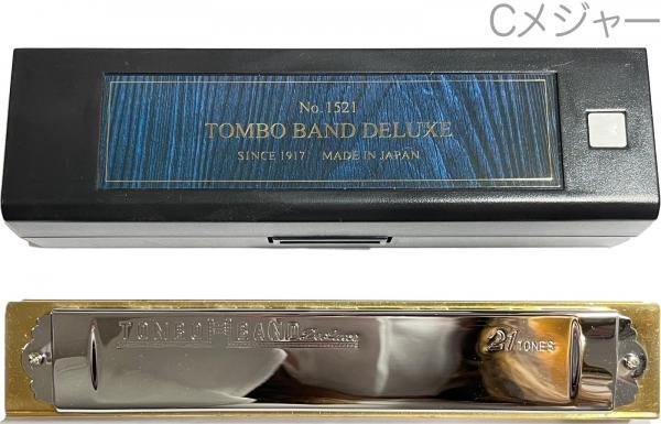 TOMBO ( トンボ ) 1521 C調 特製 トンボバンド 複音ハーモニカ 21穴 No.1521 日本製 トレモロ ハーモニカ 木製ボディ Tremoro Harmonica リード 楽器 メジャー