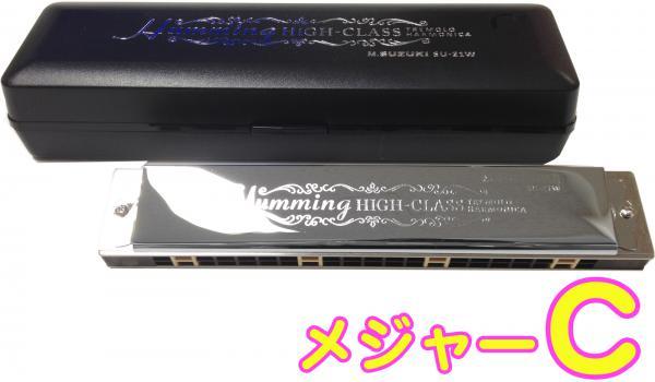 SUZUKI ( スズキ ) 【 メジャー C調 】 SU-21W 複音ハーモニカ 21穴 高級ハミング 日本製 ダブルリード トレモロ ハーモニカ リード 楽器 Harmonica SU21W