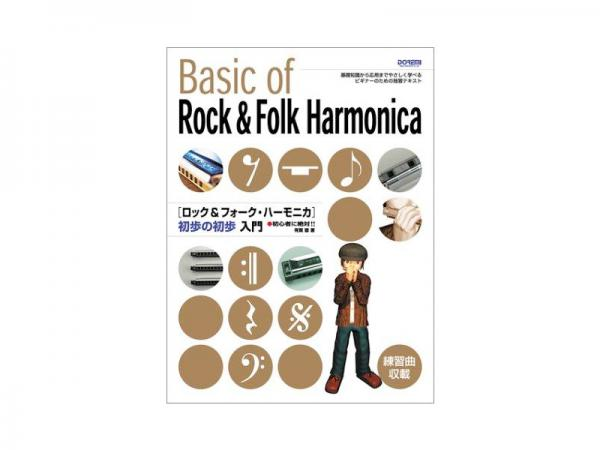 DOREMI ( ドレミ楽譜出版社 ) ブルースハープ 教本 ロック&フォークハーモニカ 初歩の初歩入門 楽譜 書籍 10穴 テンホールズ ハーモニカ 初心者 教則本 harmonica