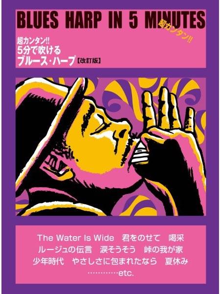 KMP 超カンタン!! 5分で吹けるブルースハープ 誰でもカンタンにブルースハープが吹ける ブルースハーモニカ 教本 楽譜 初心者 教則本