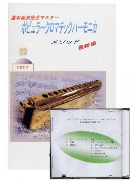 HOHNER ( ホーナー ) ポピュラークロマチックハーモニカメソッドCD付き【書籍】