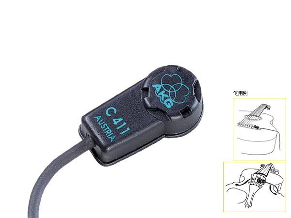 AKG ( エーケージー ) C411L ◆ AKGワイヤレスシステム用マイク 弦楽器のピックアップに最適