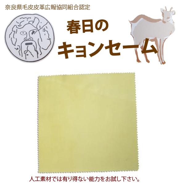 春日 キョンセーム本革クロス(20cm×20cm)