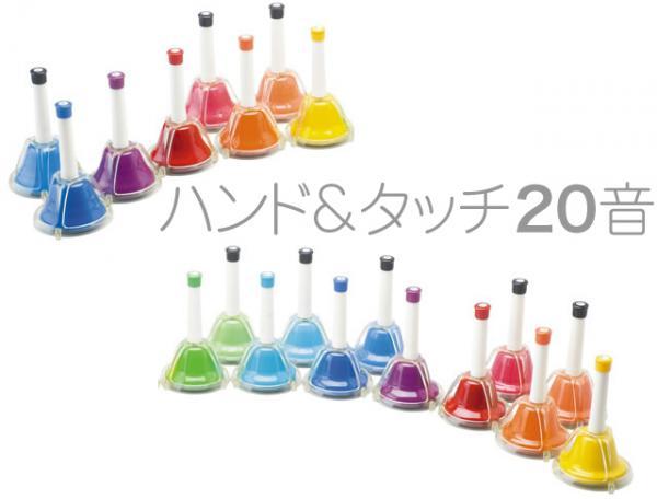 ハンドベル 20音 MB02K/MU カラー ミュージックベル 単品 ベルコーラス 虹色 マルチ メロディーベル ハンド式 タッチ式 楽器 ベル