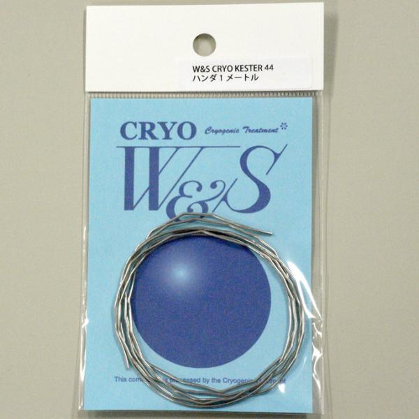W&S ( ダブルアンドエス ) CRYO KESTER 44-1M