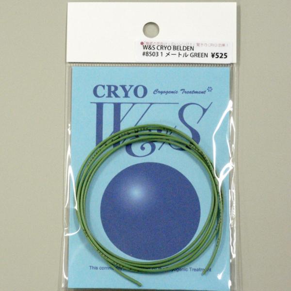 W&S ( ダブルアンドエス ) CRYO BELDEN #8503 1M GREEN