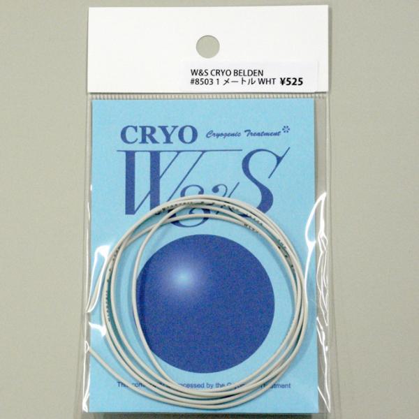 W&S ( ダブルアンドエス ) CRYO BELDEN #8503 1M WHT