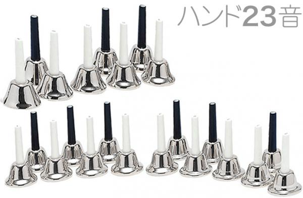 23音 シルバー ミュージックベル ベルコーラス セット メロディーベル ハンド式 ハンドベル Handbell Music bell chorus 【 HB-23K Silver 】