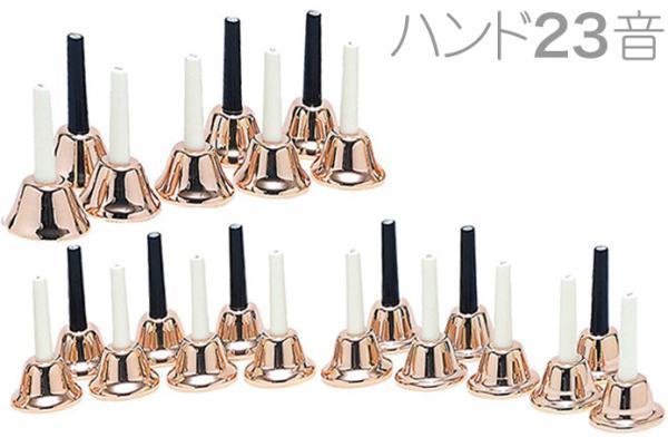 WEB価格 ハンドベル 23音 コパー メロディーベル ハンド式 楽器 ベル Copper Handbell music bell ミュージックベル カッパー 金色 23本