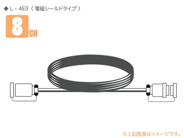 CANARE ( カナレ ) 8C10-E3 ◆ 8ch マルチケーブル ・10M 電磁シールドタイプ