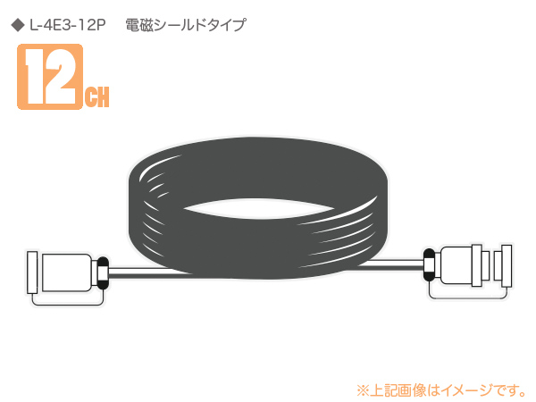 CANARE ( カナレ ) 12C30-E3 ◆ 12ch マルチケーブル ・30M 電磁シールドタイプ