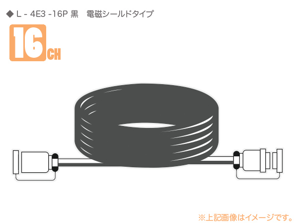 CANARE ( カナレ ) 16C10-E3 ◆ 16ch マルチケーブル ・10M 電磁シールドタイプ