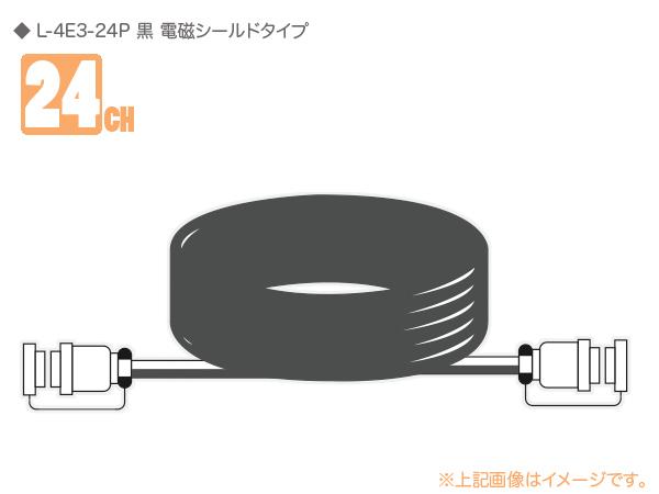 CANARE ( カナレ ) 24C05-E3 ◆ 24ch マルチケーブル ・5M 電磁シールドタイプ