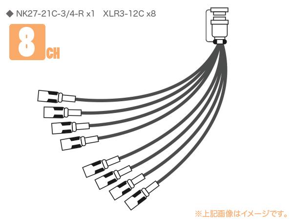 CANARE ( カナレ ) 8S2N1 ◆ 8ch セパレートコード ・NK27-21C-3/4-R x1 XLR3-12C×8