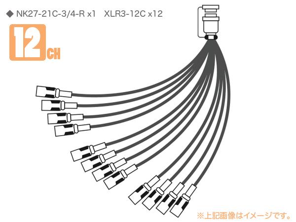 CANARE ( カナレ ) 12S2N1 ◆ 12ch セパレートコード ・NK27-21C-3/4-R x1 XLR3-12C×12