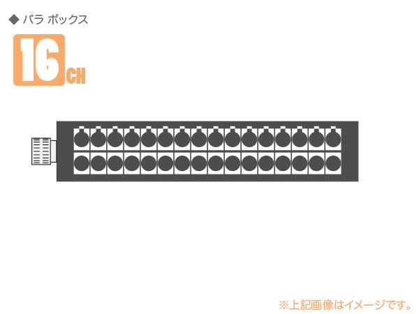 CANARE ( カナレ ) 16J12F1(F77) ◆ 16ch パラボックス ・FK37-31S-R×1