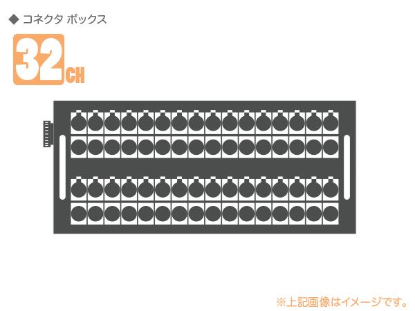 CANARE ( カナレ ) 32B12MS(F77) ◆ 32ch マルチボックス ・D/MS3102A36-73P×1