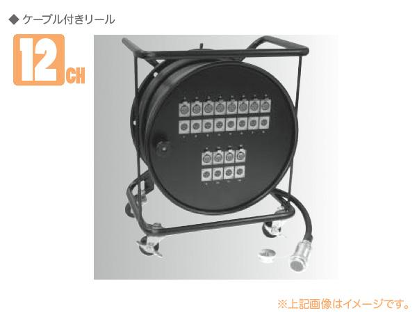 CANARE ( カナレ ) 12R50-E3(F77) ◆ 12ch ケーブル付きリール ・50m NK27-21C-7/8-R ・L-4E3-12P