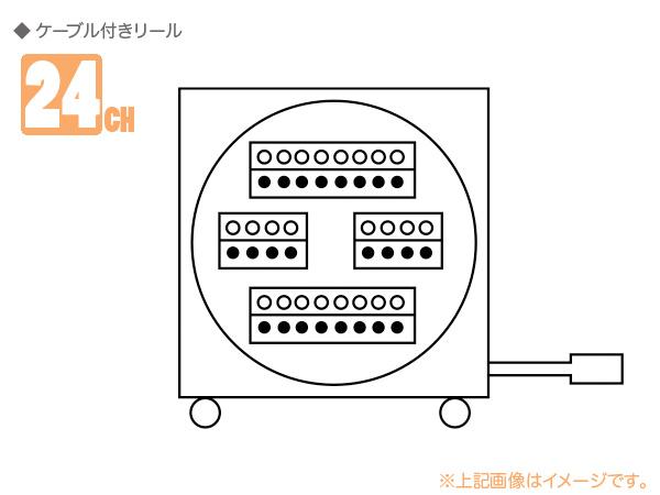 CANARE ( カナレ ) 24R30-E3(F77) ◆ 24ch ケーブル付きリール ・30m D/MS3106B32A-10S  L-4E3-24P