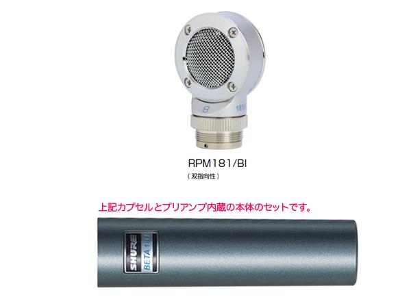 SHURE ( シュア ) BETA181BI 双指向性 ◆ コンデンサーマイク