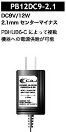 CAJ ( カスタムオーディオジャパン ) PB12DC9-2.1【POWER BLOCKS】(9V/センターマイナス)