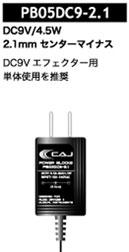 CAJ ( カスタムオーディオジャパン ) PB05DC9-2.1【POWER BLOCKS】(9V/センターマイナス)