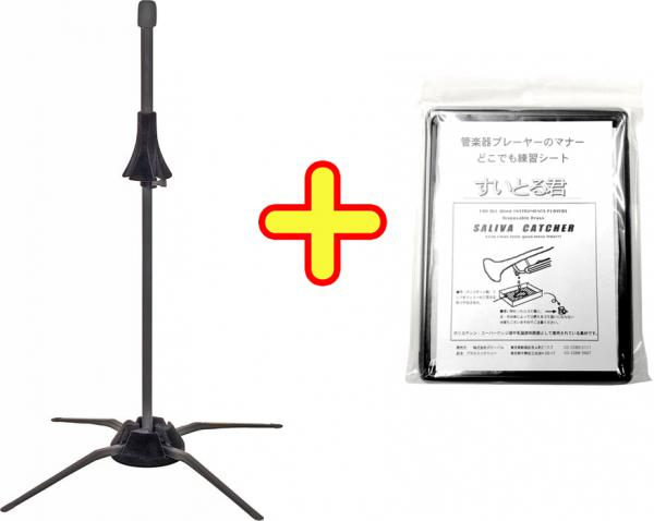 Hercules ( ハーキュレス ) DS420B トロンボーンスタンド 携帯用唾受け セット テナー テナーバス トラベライト スタンド TravLite trombone stand 北海道 沖縄 離島不可