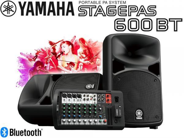 YAMAHA ( ヤマハ ) STAGEPAS600BT ◆ PAシステム ( PAセット ) ・340W+340W 計680W