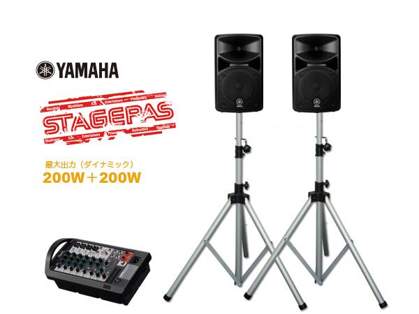 YAMAHA ( ヤマハ ) STAGEPAS 400i スタンドセット < オールインワン・ポータブル・PAシステム >