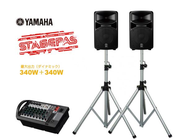 YAMAHA ( ヤマハ ) STAGEPAS 600i スタンドセット < オールインワン・ポータブル・PAシステム >