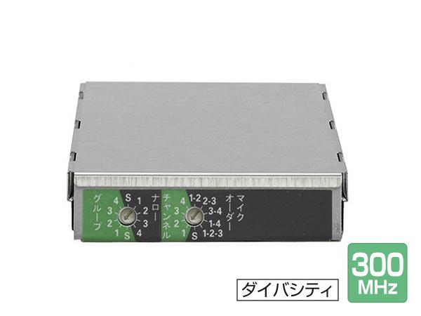 UNI-PEX ( ユニペックス ) DU-350 ◆ 増設用ダイバーシティ チューナーユニット