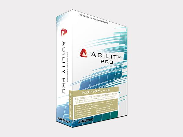 INTERNET ( インターネット ) ABILITY Pro クロスアップグレード版