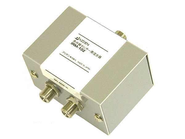 AZDEN ( アツデン ) IRM-102 ◆ 赤外線センサー2混合器