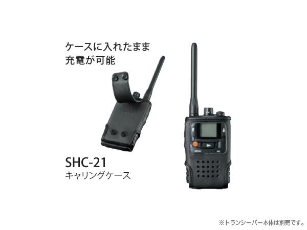 STANDARD HORIZON ( スタンダード ホライゾン 八重洲無線 ) SHC-21