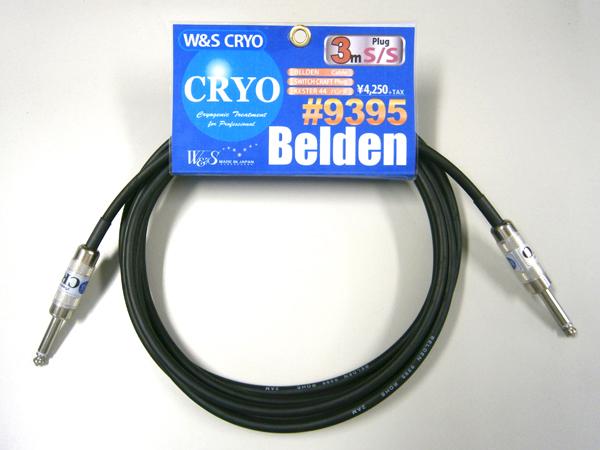 W&S CRYO ( ダブルアンドエスクライオ ) BELDEN #9395 3SS  ◆ シールドケーブル 3m