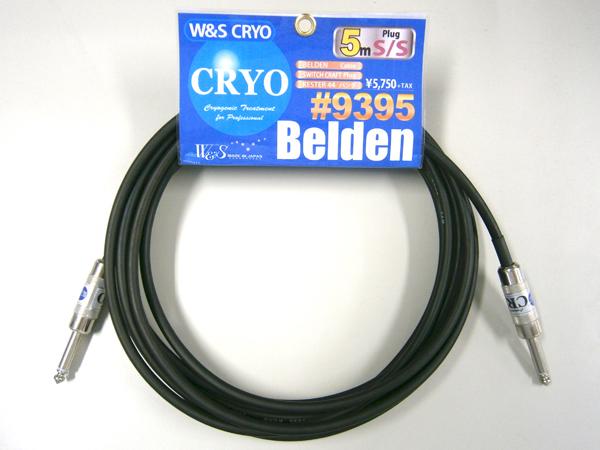 W&S CRYO ( ダブルアンドエスクライオ ) BELDEN #9395 5SS  ◆ シールドケーブル 5m