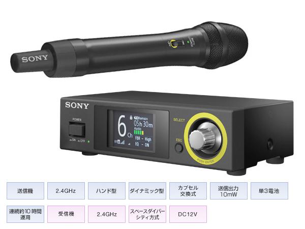 SONY ( ソニー ) DWZ-M70 ◆ 会議用デジタルワイヤレスパッケージ