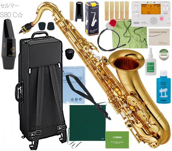 YAMAHA ( ヤマハ ) YTS-480 テナーサックス 正規品 管楽器 tenor saxophone 管体 ゴールド 本体 YTS-480-01 セルマー S80 マウスピース セット 北海道 沖縄 離島不可