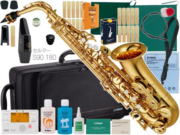 YAMAHA ( ヤマハ ) 送料無料 日本製 アルトサックス YAS-380 新品 管楽器 初心者 サックス 楽器 本体 ゴールド 管体 アルトサクソフォン 【 YAS380 セット 】