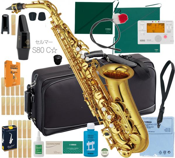 YAMAHA ( ヤマハ ) YAS-62 アルトサックス 新品 日本製 管楽器 サックス 管体 ゴールド 初心者 管楽器 アルトサクソフォン 正規品 楽器 【 YAS62 セット A 】