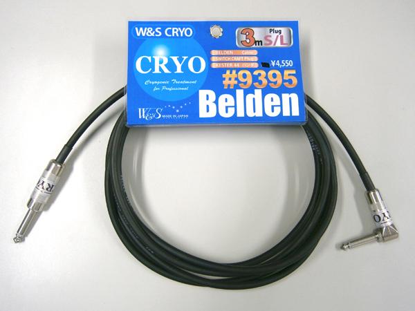 W&S CRYO ( ダブルアンドエスクライオ ) BELDEN #9395 3SL  ◆ シールドケーブル 3m