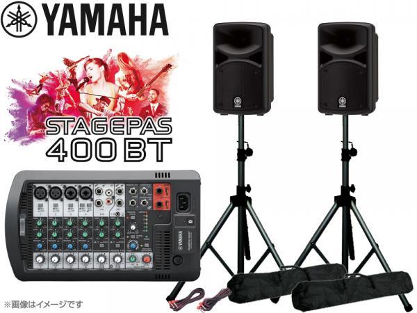 YAMAHA ( ヤマハ ) STAGEPAS400BT スピーカースタンド(K306B/ペア) セット ◆ PAシステム ( PAセット )